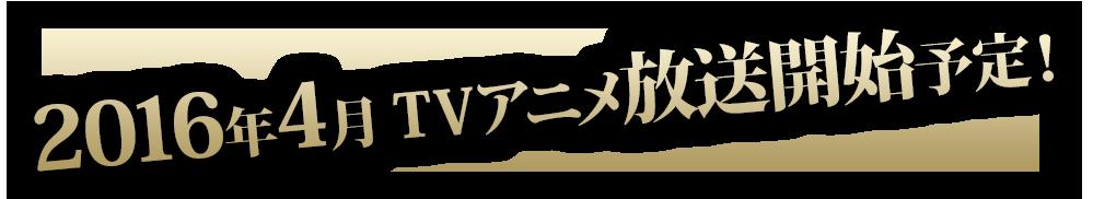 2016年4月 TVヤЯф放送開始予定!
